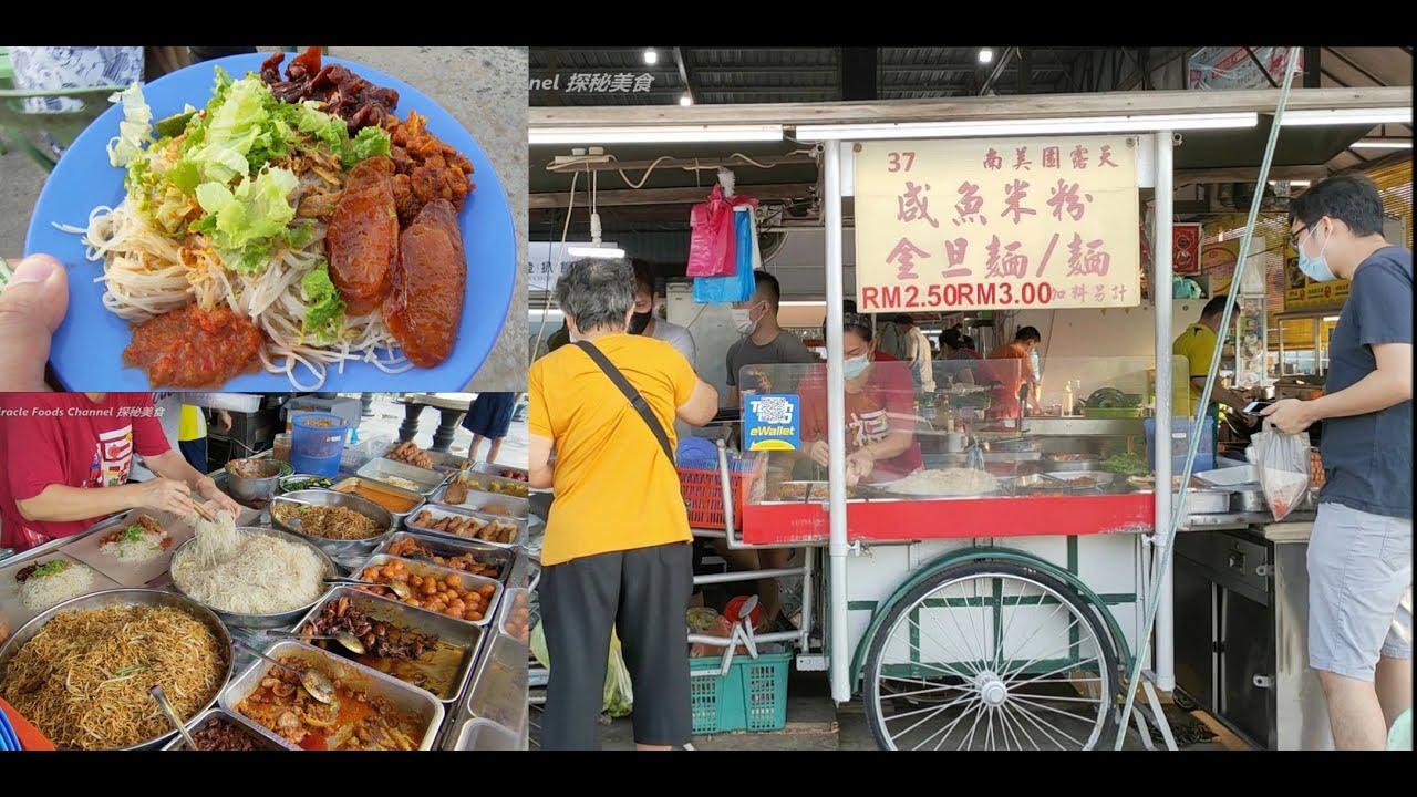 炒咸鱼米粉鱿鱼咖喱蛤腊肠槟城大山脚着名美食 Penang BM famous food economy fried salted fish bee hoon