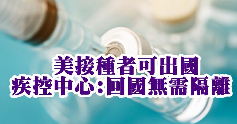 美接种者可出国 疾控中心:回国无需隔离