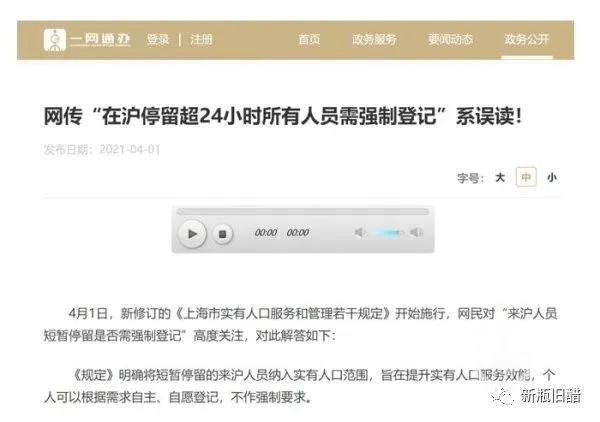 上海人口管理新规惹争议 官方回应后 人民却不买账