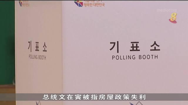 韩国首尔和釜山市长补选 被视为总统大选前哨战
