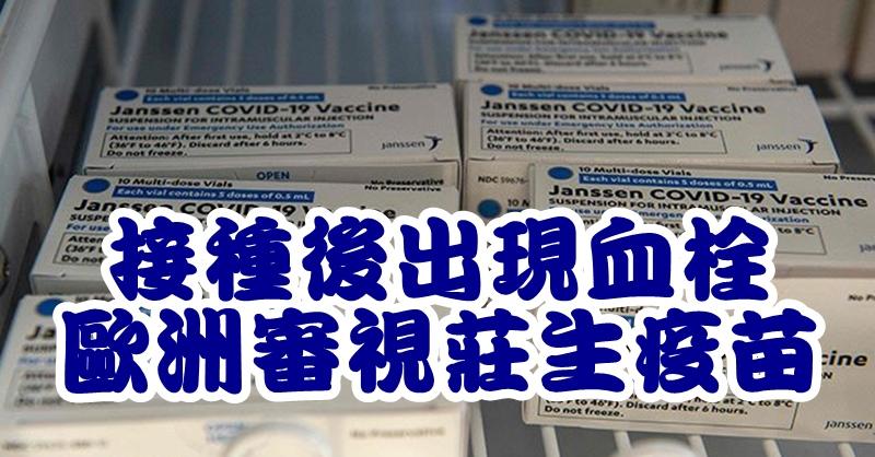 接种后出现血栓 欧洲审视庄生疫苗