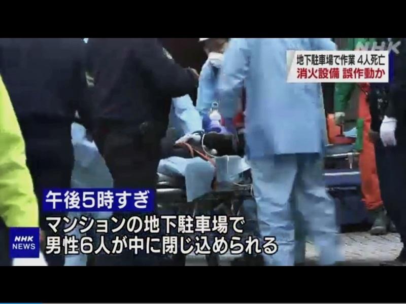停车场大量喷洒二氧化碳 工人4死1重伤