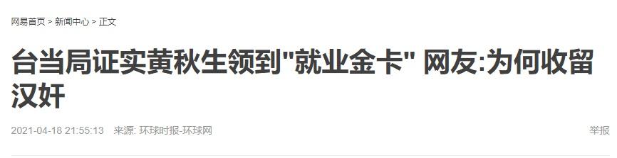 """黄秋生申请到就业金卡 环球时报怒骂""""收留汉奸!"""""""