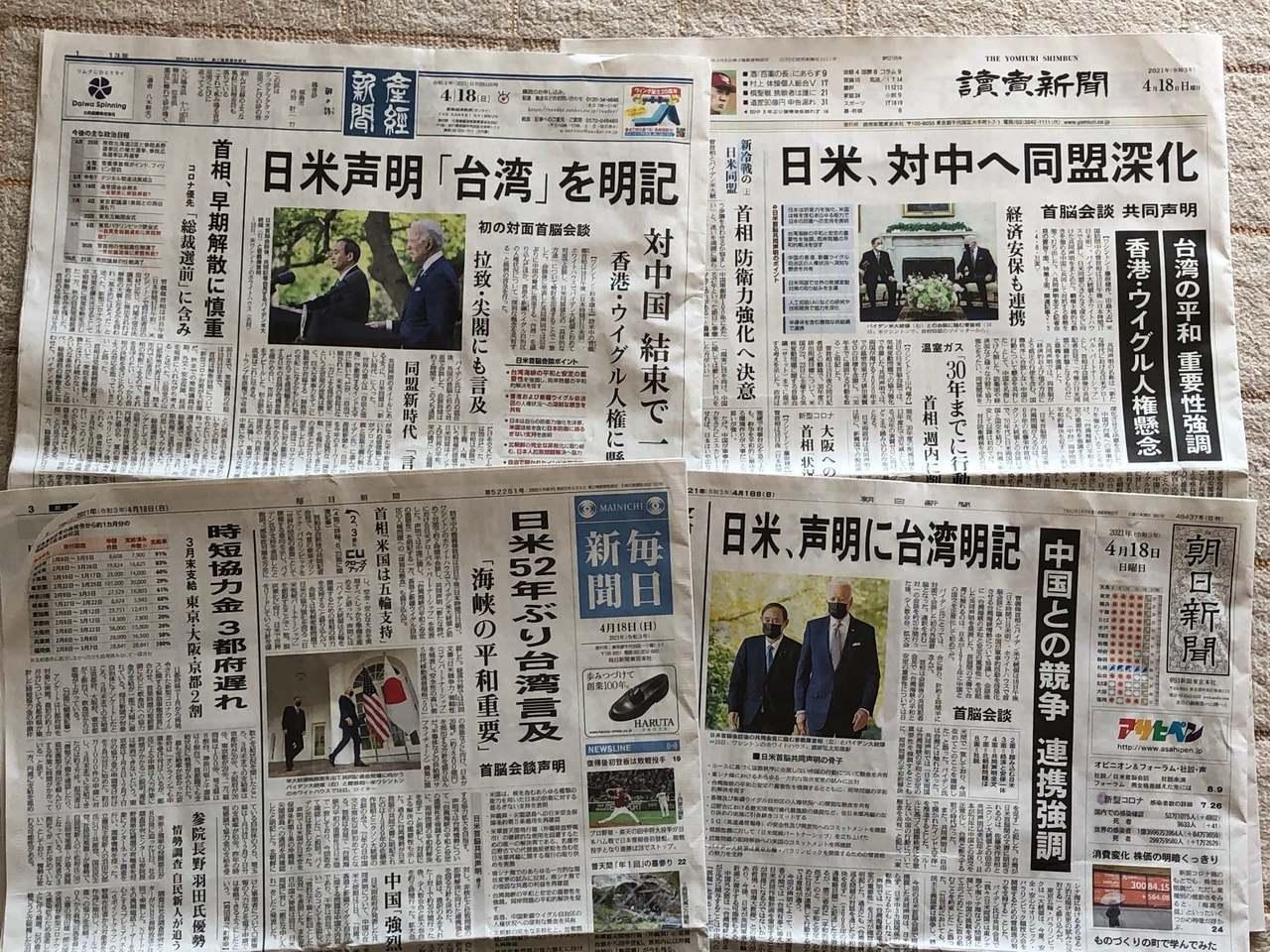 """前所未见:""""台湾""""洗版日本各大报头版 日学者惊"""