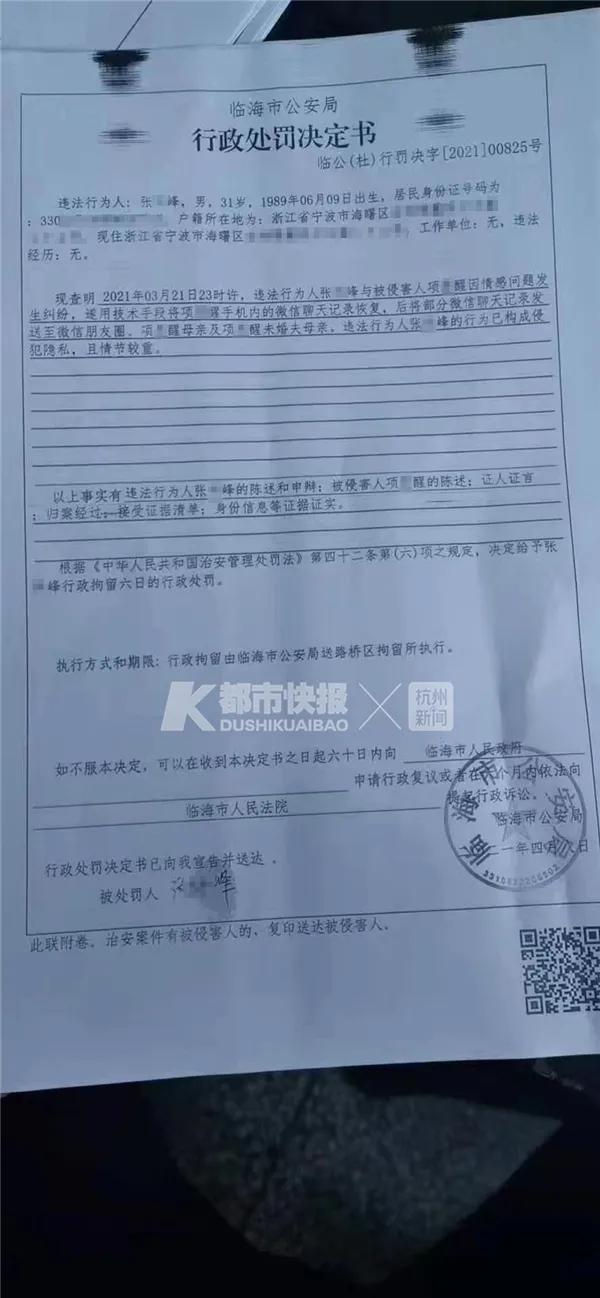杭州CEO曝光网红女友65页聊天记录被拘留,女方爸爸回应(组图)