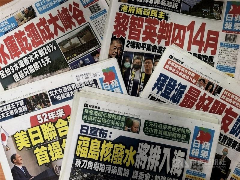 壹传媒签署备忘录 计划出售台湾苹果日报