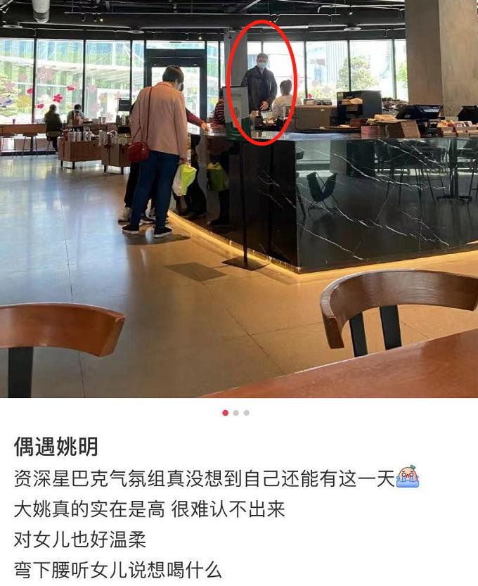 姚明和女儿现身咖啡厅超显眼 女儿10岁身高超1米7