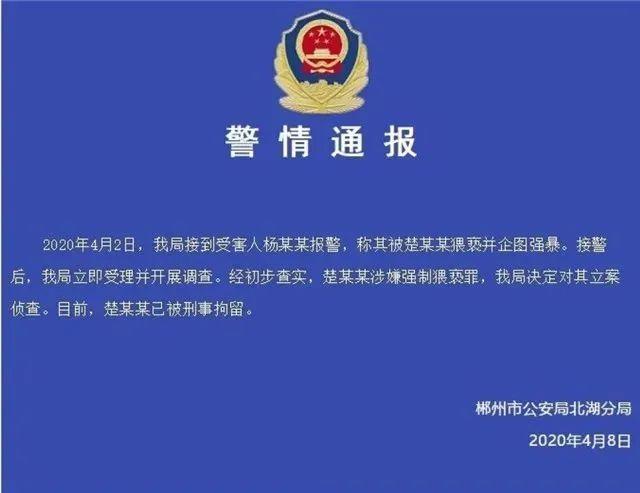 官员猥亵女企业家 二审维持原判!以强奸罪获刑3年