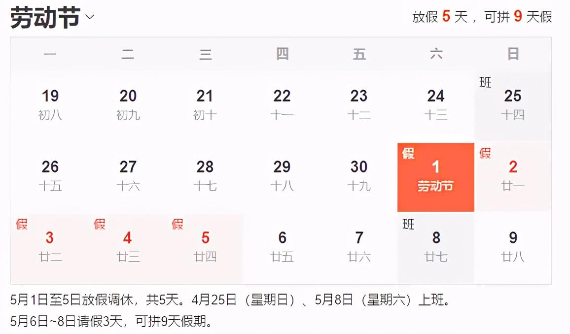 实际只放了一天?五一长假遭中国网友勐吐槽上热搜