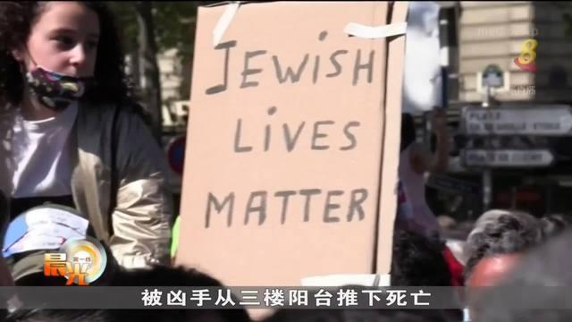 法国高院裁定杀害犹太老妇凶手免审免判 引发示威