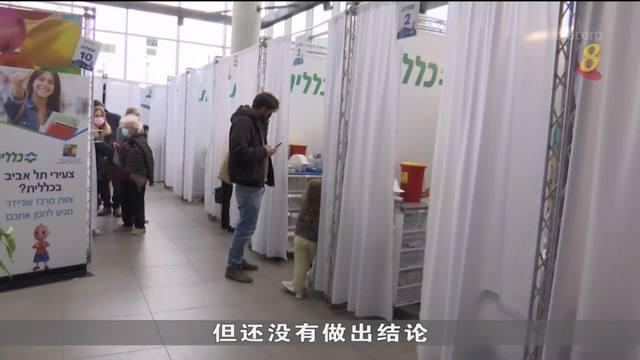 【冠状病毒19】以色列人注射辉瑞疫苗后出现心肌炎 BioNTech:将了解详情