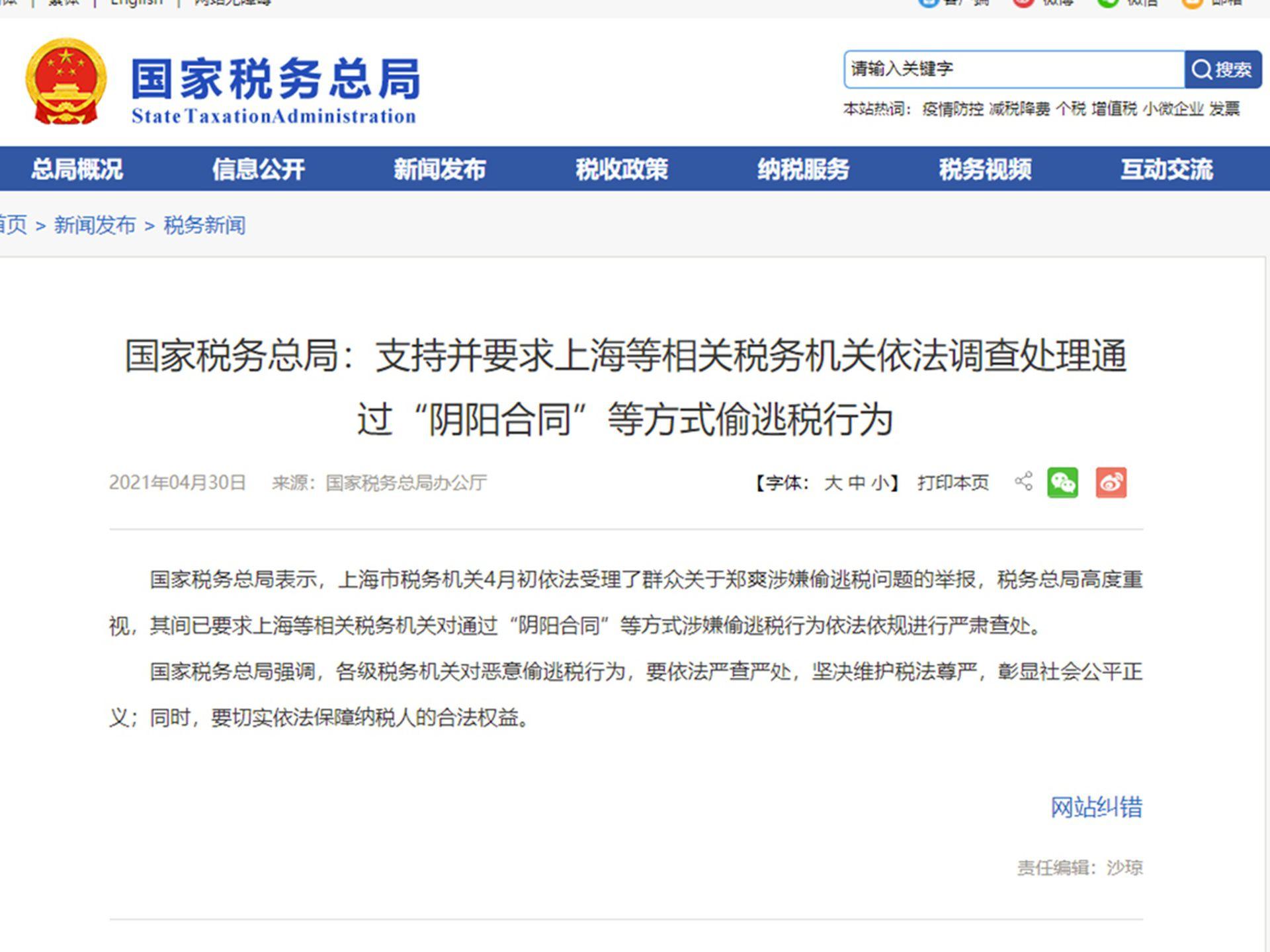 郑爽涉阴阳合同事件持续发酵,中国税务总局下令严查(图)