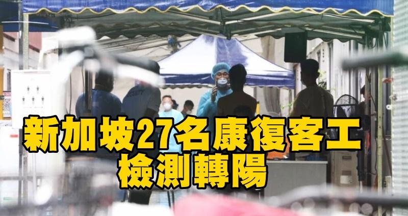 新加坡27名康復客工检测呈阳