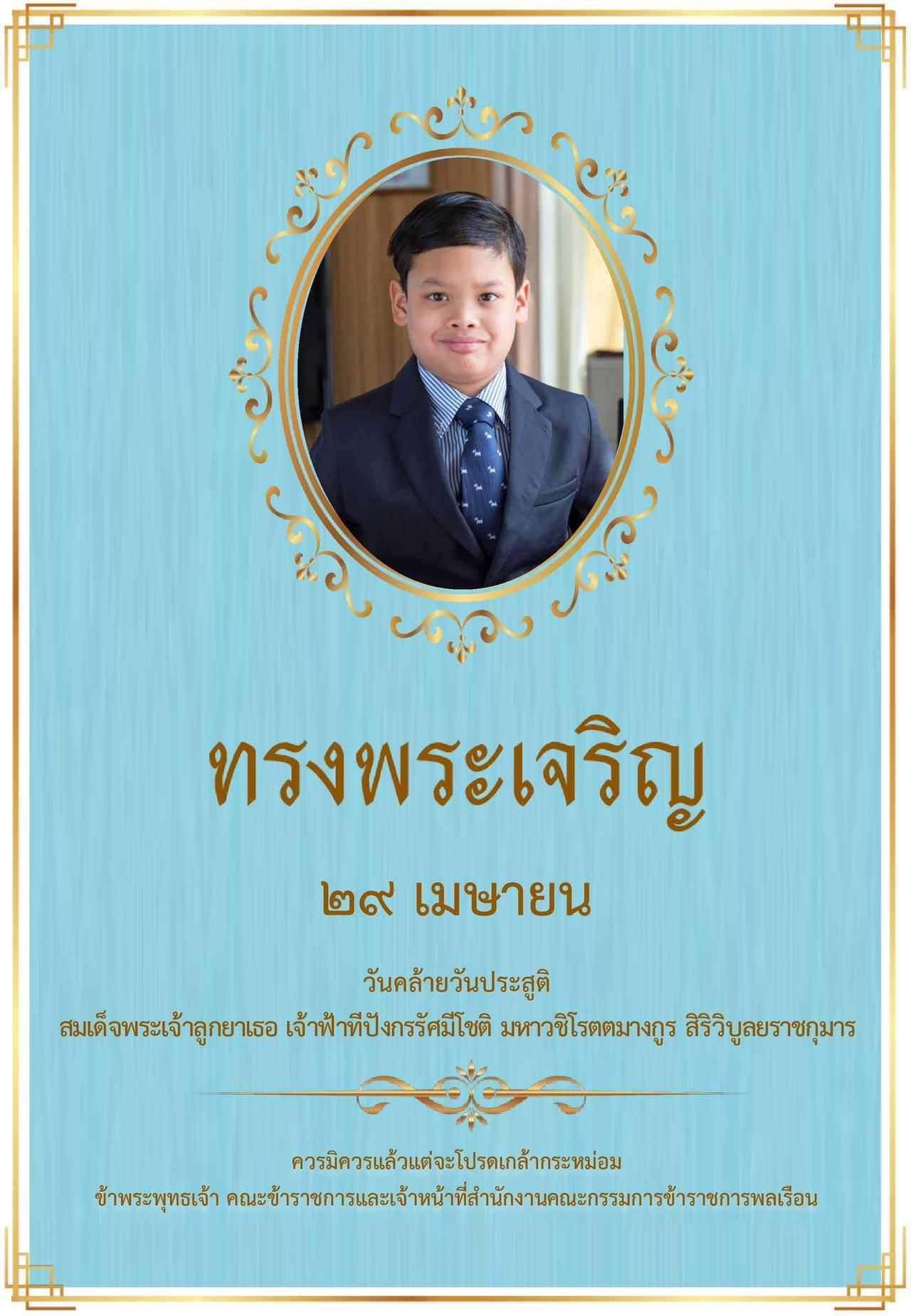 泰国王子庆16岁生日 被指有缺陷 被泰王丢到德国