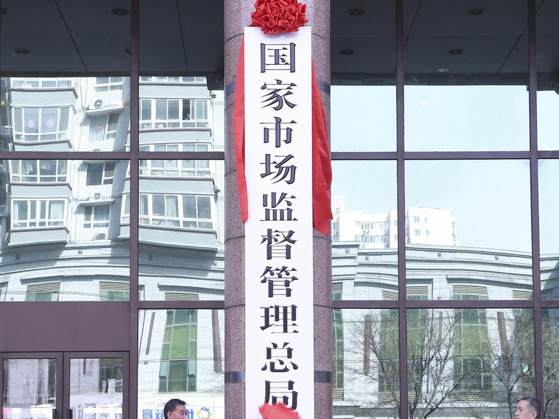 中国加强科技监管之际 反垄断机构高层阵容将扩编(组图)