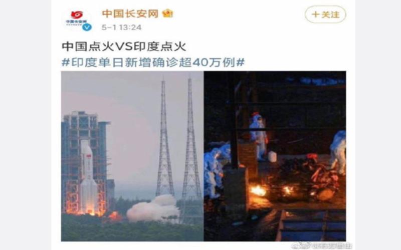 中国射火箭对比印度烧尸 官媒被批引发论战