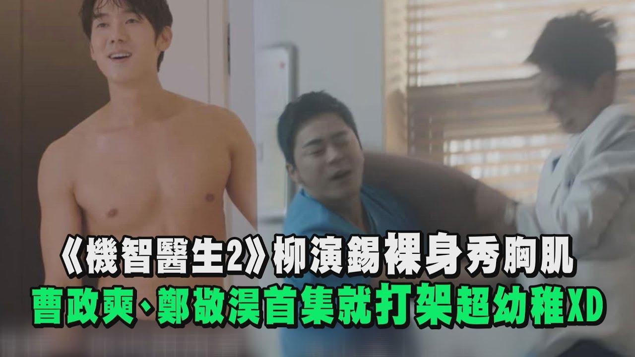 【机智医生生活】柳演锡裸身秀胸肌  曹政奭、郑敬淏首集就打架超幼稚XD