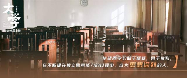 """《大学》曝""""人生抉择""""版预告 将学问做在祖国的大地上"""