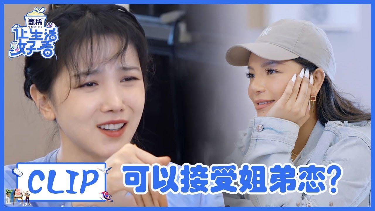 陈小纭江映蓉互曝感情史,陈小纭称喜欢自己的都是弟弟! |《让生活好看S2》