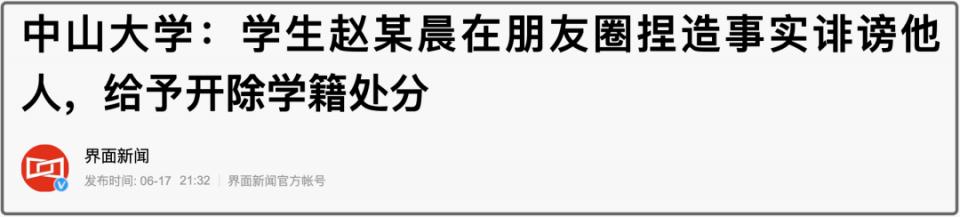 """""""我学生会主席赵某晨追不到的女生,我就要她身败名裂"""""""