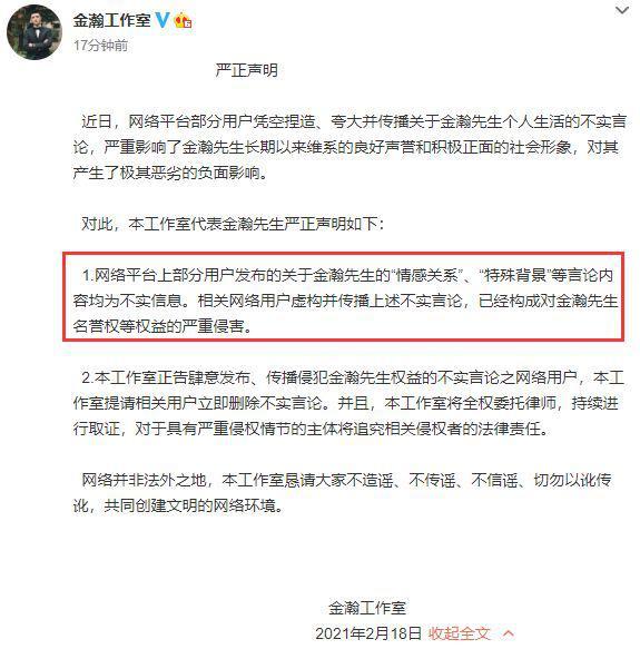 金瀚张芷溪与双方父母吃饭 此前女方控诉男方出轨
