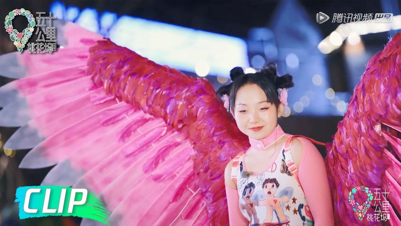 辣目洋子电动翅膀在线开屏!暗示想和郭麒麟谈恋爱?【五十公里桃花坞】