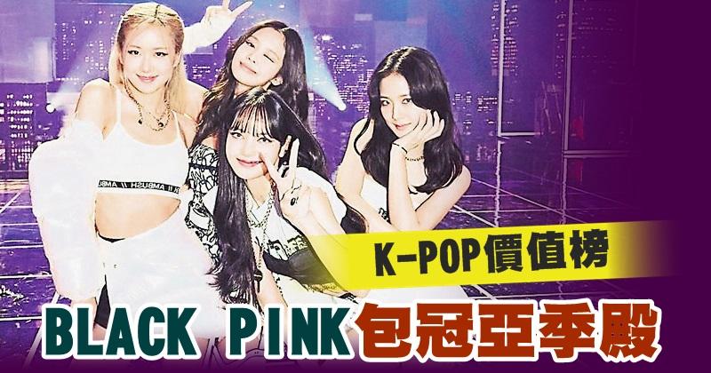 K-POP价值榜 BLACK PINK包冠亚季殿