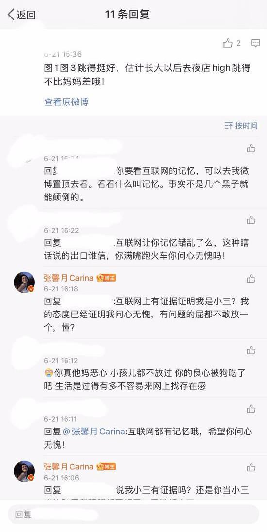 张馨月晒孩子和林峯照片被网友骂 这样怒怼回应超刚超霸气