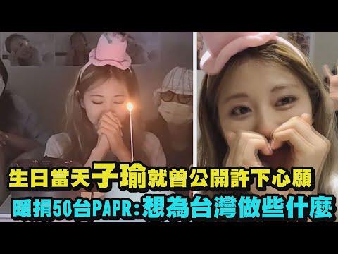 """【人间天使】生日当天子瑜就曾公开许下""""这心愿"""" 暖捐50台PAPR:想为台湾做些什么"""
