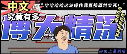 """""""中文究竟有多博大精深??""""  哈哈哈哈哈哈这波操作我直接原地笑死!"""