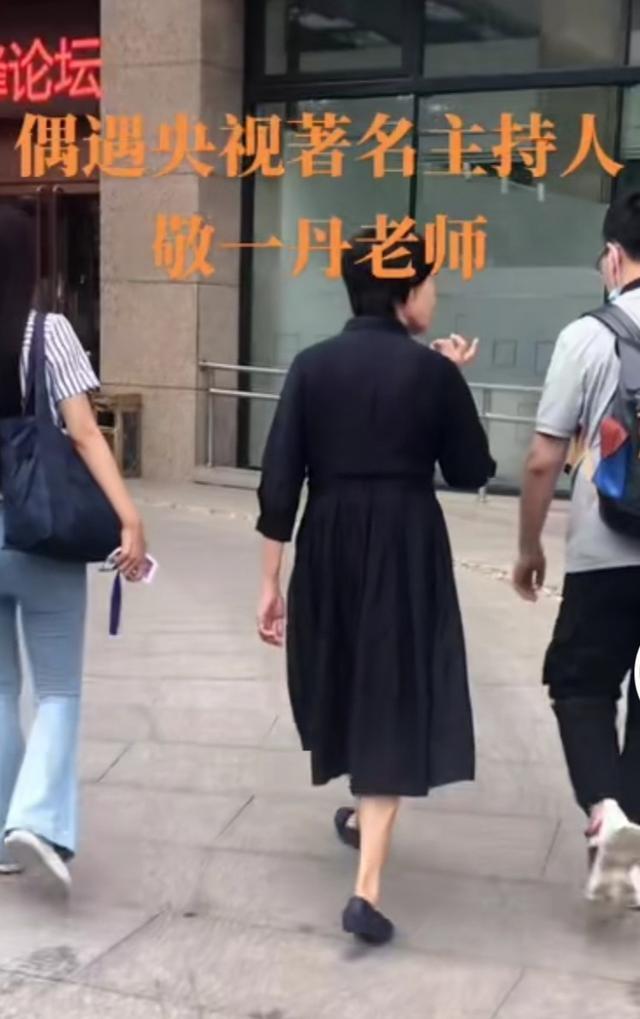 网友偶遇央视主持人敬一丹,66岁走路揉腰略驼背,丈夫是百亿富豪