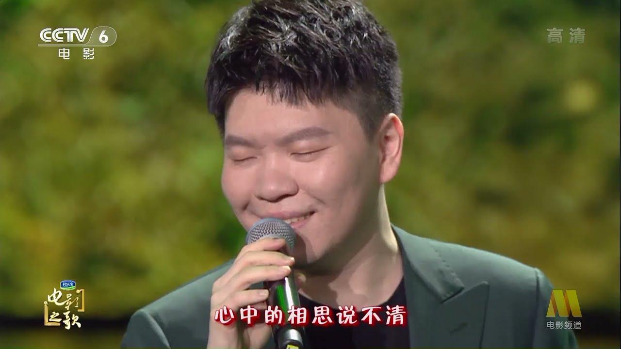 常石磊演唱《山楂树之恋》主题曲《山楂树》 一起来感受山楂树下纯纯的爱恋   电影之歌