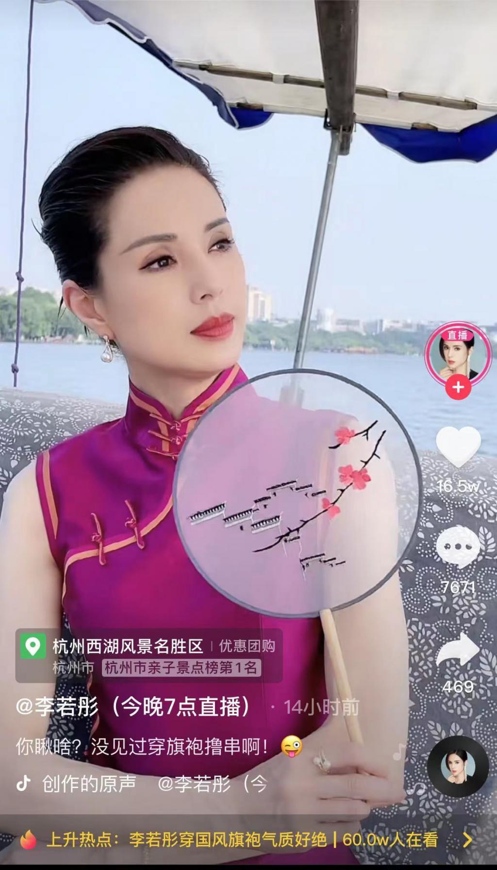 54岁李若彤晒旗袍造型,身材凹凸有致很抢眼