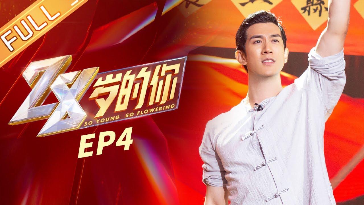 """《28岁的你》完整版:许魏洲用""""现代摇滚""""致敬""""原创歌手""""澎湃 EP4丨MangoTV"""