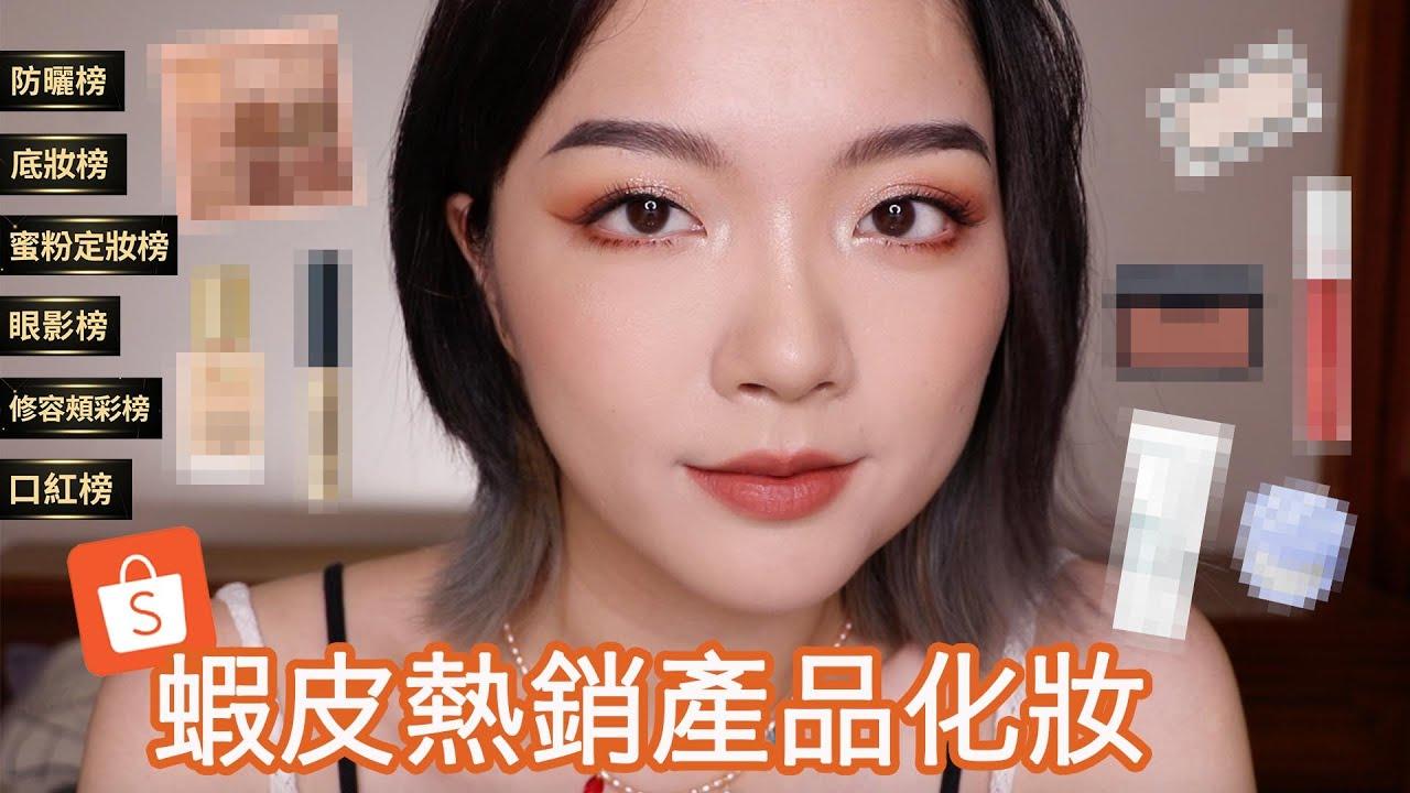用虾皮排行榜第一名产品化妆:超热销的开架好物、夏季粉底液之王👑、九宫格眼影的经典之作 tang_ful