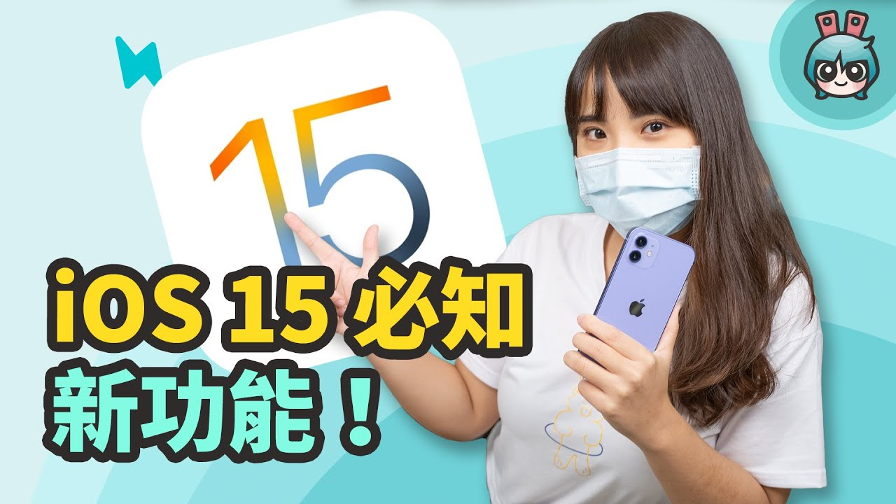 iOS 15 上手体验!20 项亮点更新 iPhone 用户一定要知道