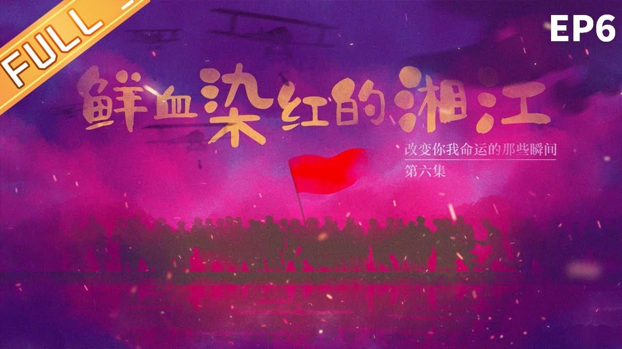 《改变你我命运的那些瞬间》完整版:鲜血染红的湘江  EP6丨MangoTV