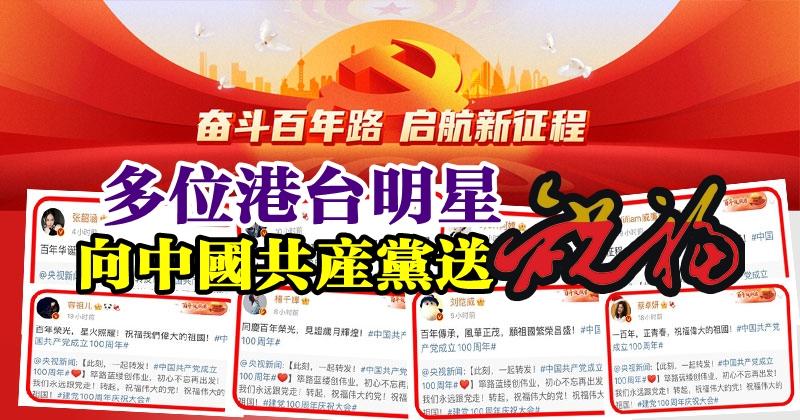 多位港台明星 向中国共产党送祝福