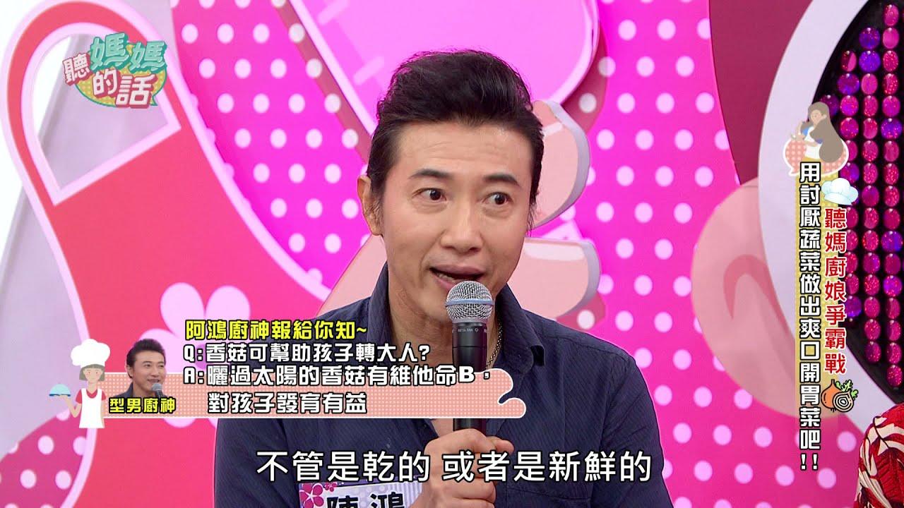 陈鸿:多吃香菜稳定情绪?! 【年代MUCH台 听妈妈的话】