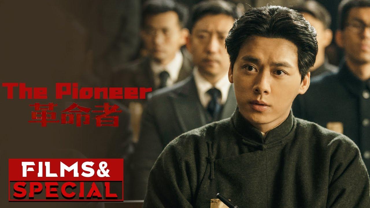 李易峰定妆特辑 《革命者》/ The Pioneer  ( 张颂文 / 李易峰 / 佟丽娅 )【预告片先知 | Official Movie Trailer】