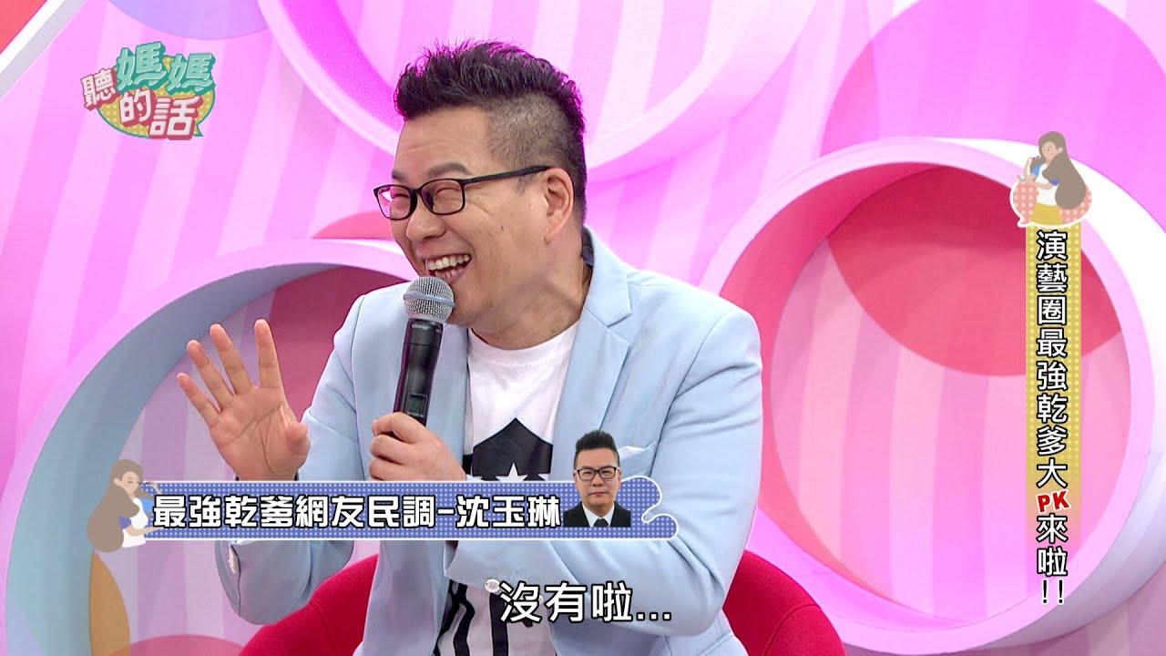 演艺圈PK最强乾爹~网友狂赞「沈玉琳、屈中恆、张克帆」【年代MUCH台 听妈妈的话】
