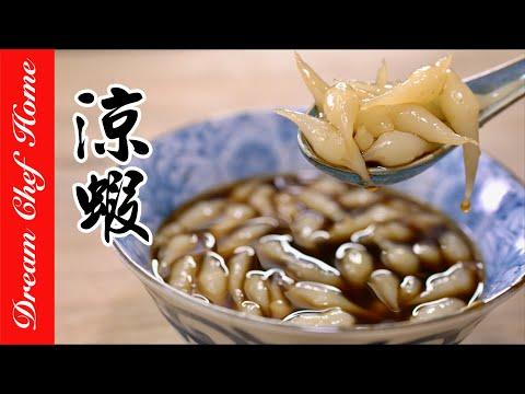 原来叫【凉虾】!不输珍珠粉圆的米制甜品,过程疗癒太可爱惹!Cool Shrimp | 梦幻厨房在我家 ENG SUB