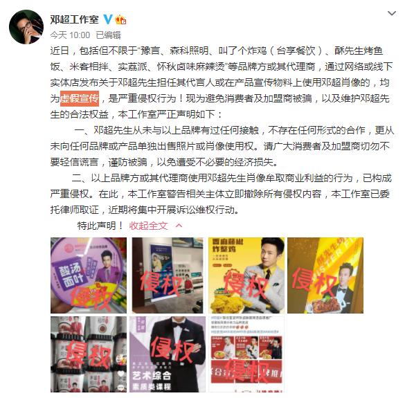 邓超孙俪辟谣代言多家品牌 将集中开展诉讼维权