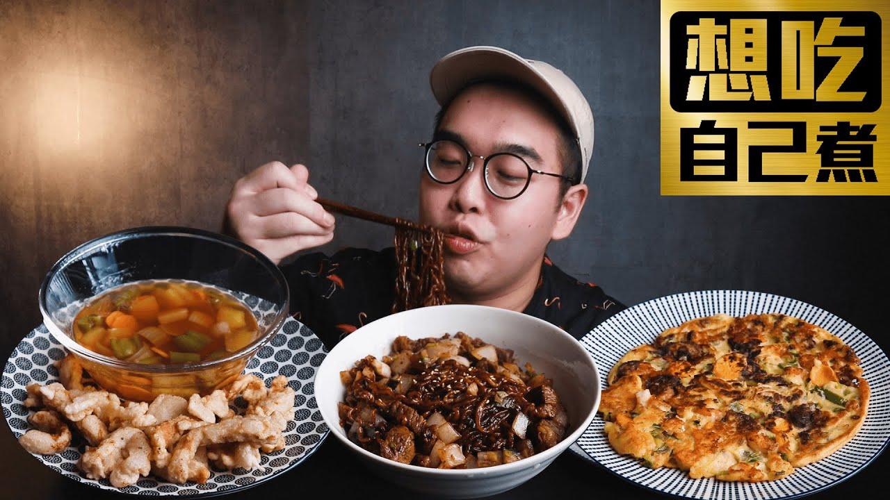 自制韩国外卖经典套餐,黑豆炸酱面配上糖醋肉 ! 再来一份综合海鲜煎饼~ 【 想吃自己煮 】