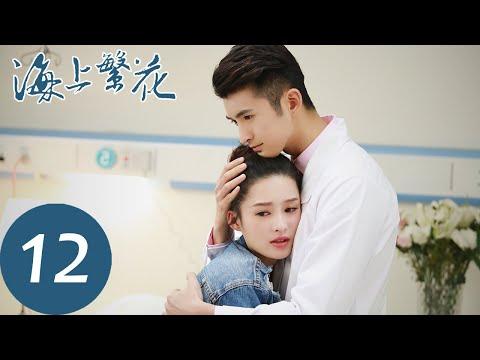 ENG SUB【海上繁花 Tears in Heaven】EP12 杜晓苏与雷宇峥渐渐化解误会( 窦骁、李沁)