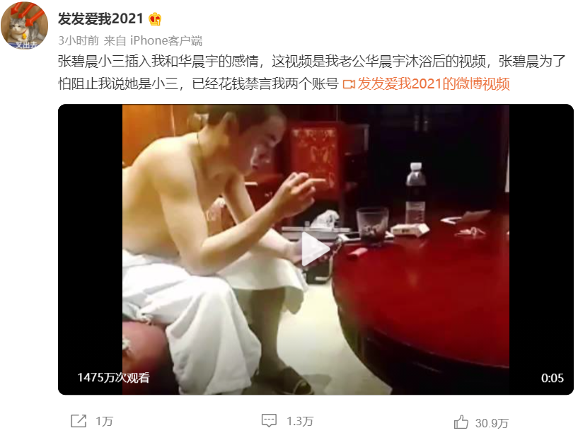 网友爆料张碧晨插足自己和华晨宇!张碧晨方回应:小三爆料是谣言