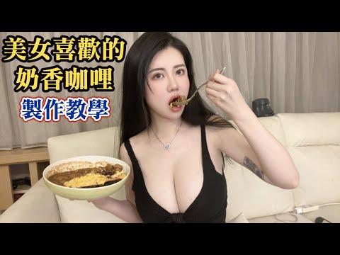 奶香咖喱:美女喜欢,极简单!男生快点学起来(美女缐上家教4)