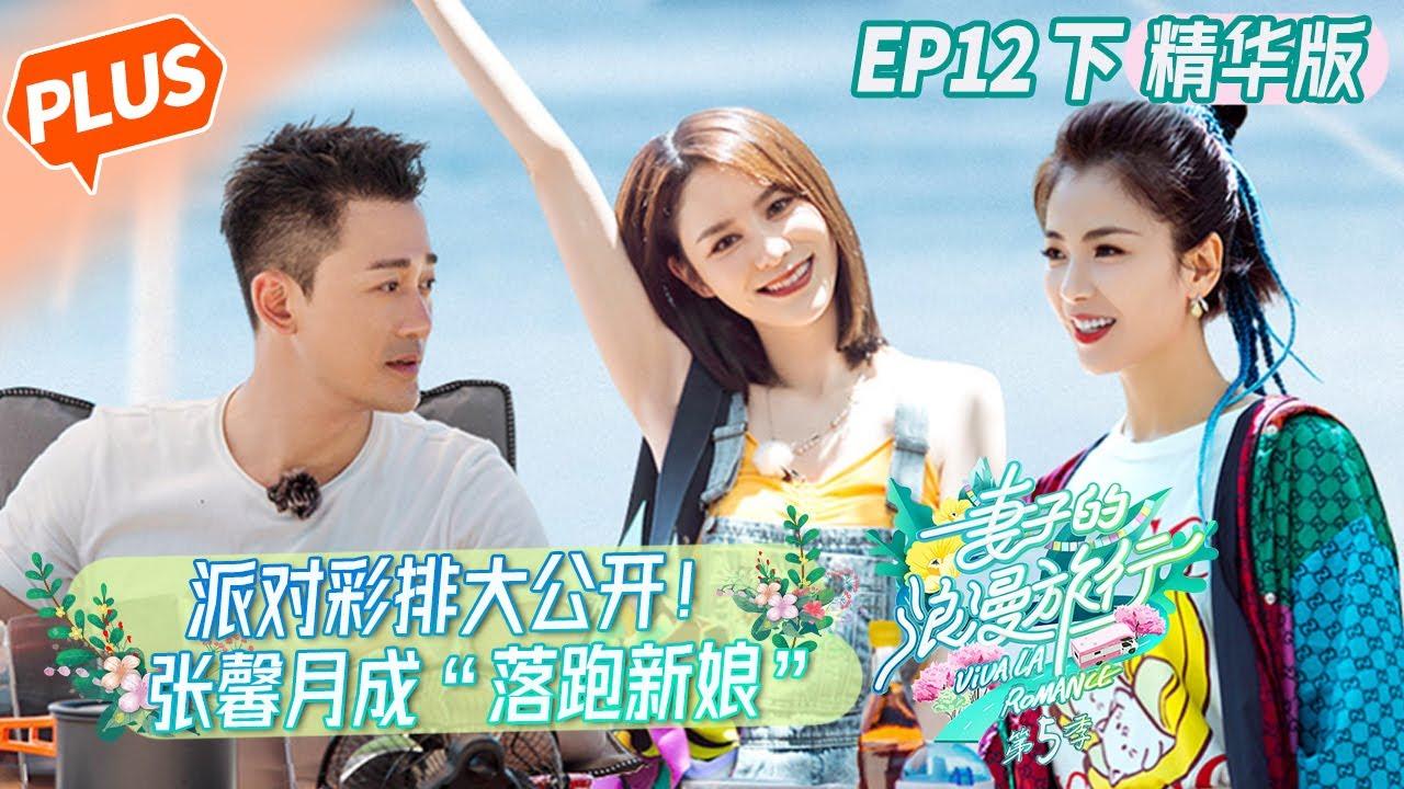 【未播精华版】《妻子的浪漫旅行5》第12期(下):派对彩排大公开! Viva La Romance S5 EP12-3丨Mango TV