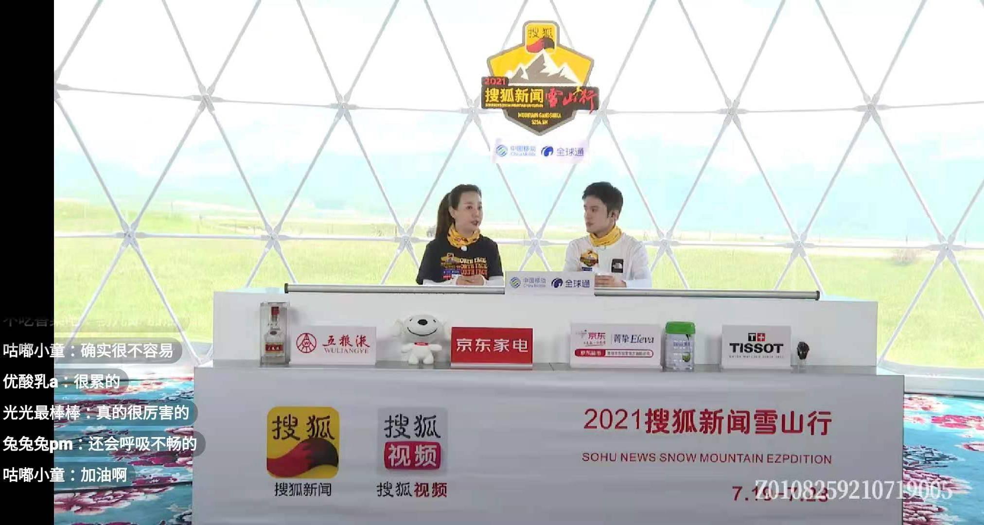 """张朝阳带你揭秘""""搜狐新闻雪山行""""直播中枢"""